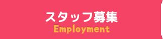 スタッフ募集・Employment