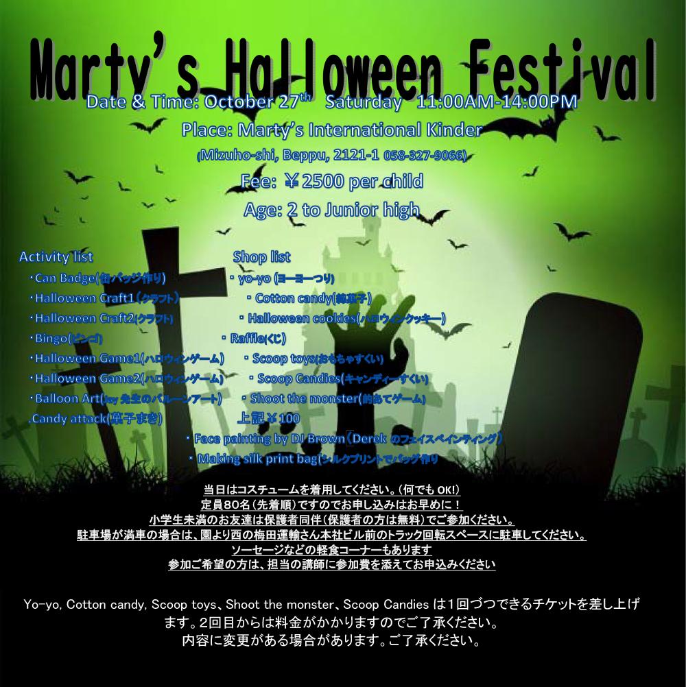 Halloween Festival!2018